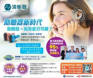 清晰聽藍牙型入耳式助聽器