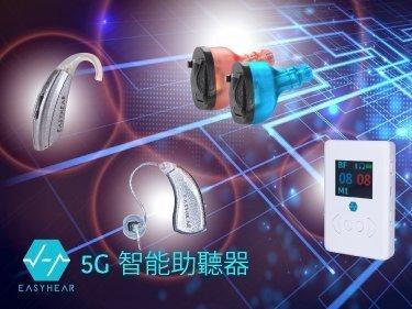 清晰聽5G智能助聽器