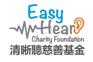 清晰聽慈善基金