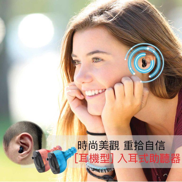清晰聽5G入耳式助聽器好處