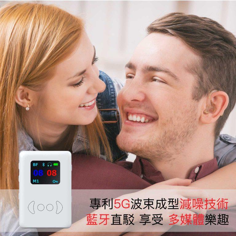 EasyHear清晰聽Grand多媒體5G藍牙助聽器好處