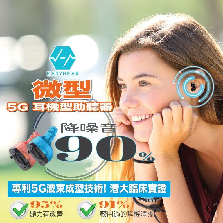 EasyHear清晰聽微型入耳式最新助聽器款式