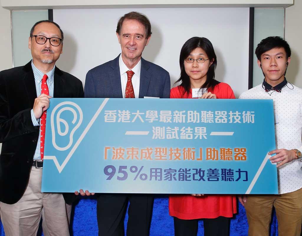 香港大學臨床測試結果 EasyHear 清晰聽助聽器比較合照