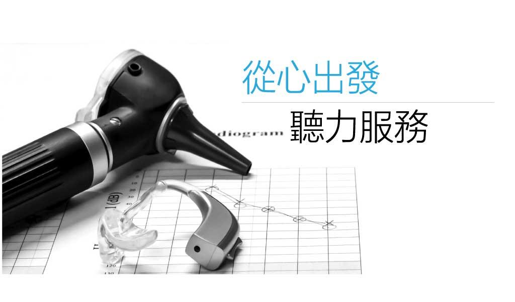EasyHear清晰聽耳窺鏡聽力圖5G助聽器