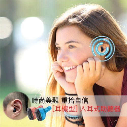 清晰聽耳機型入耳式助聽器